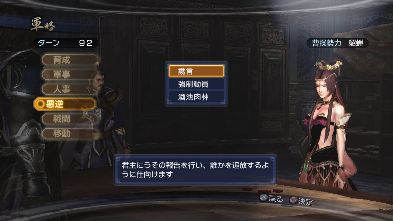 Dynasty Warriors 7 Empires : nouvelles images | 12