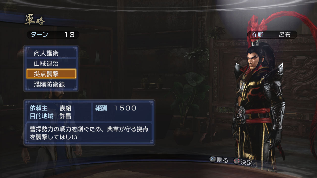 Dynasty Warriors 7 Empires : nouvelles images | 9