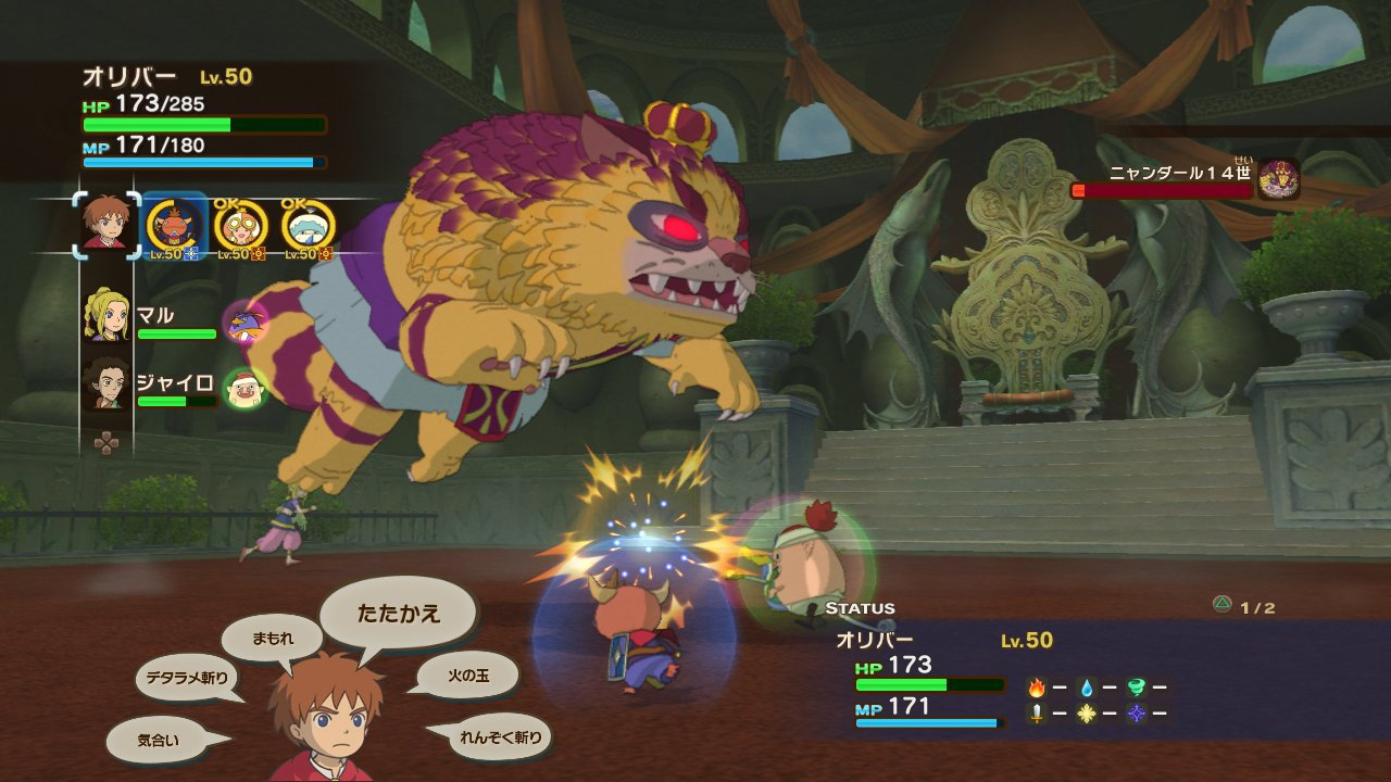 Ninokuni images de la nouvelle version | 5