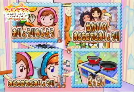Cooking Mama WII | 18