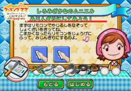 Cooking Mama WII | 21
