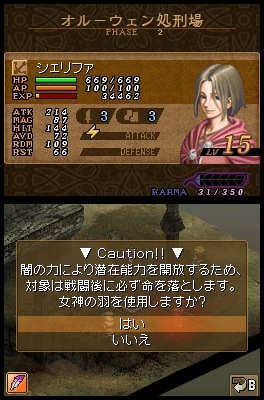 Valkyrie Profile DS Nintendo DS | 7