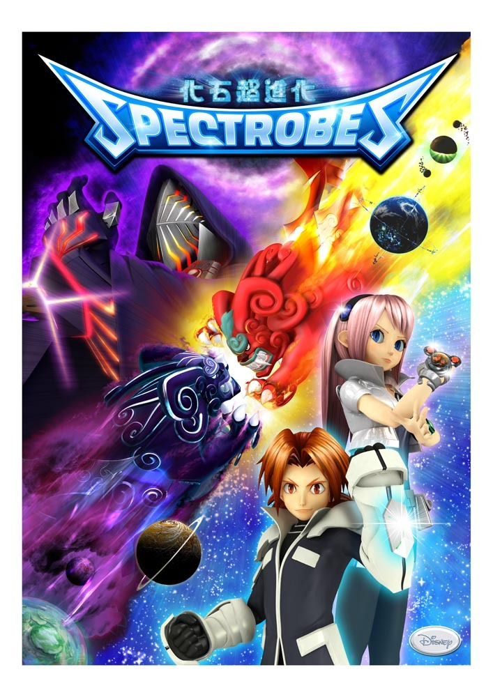 Spectrobes : Beyond The Portal Nintendo DS | 1
