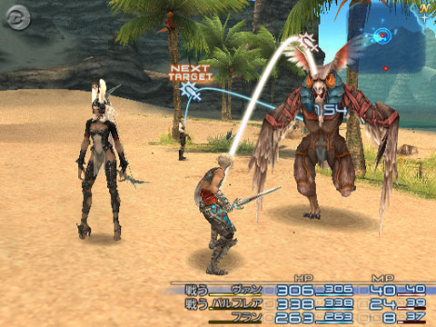 Final Fantasy XII Playstation 2 | 6