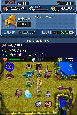 Final Fantasy Fables : Chocobo's Dungeon Nintendo DS | 1