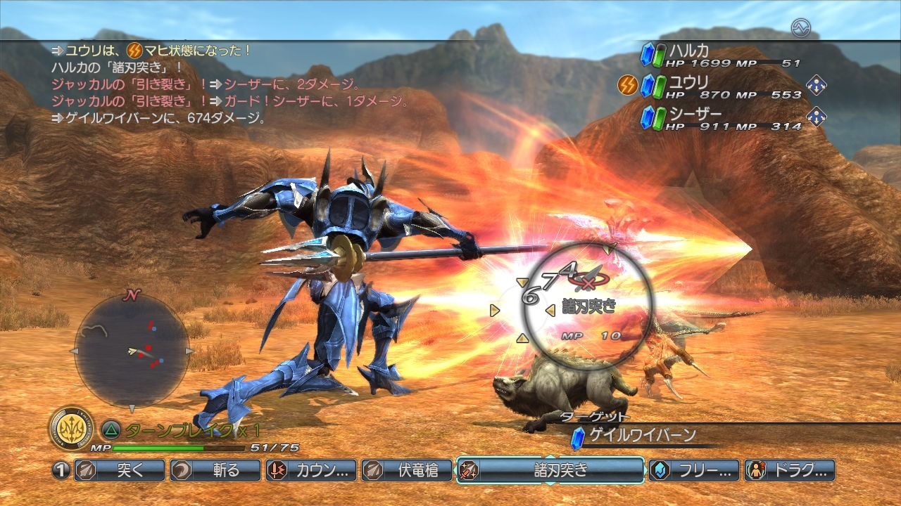 White Knight Chronicles 2 Playstation 3 | 13