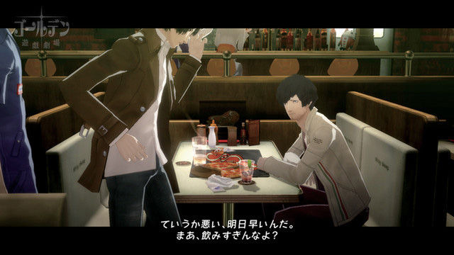 Catherine Playstation 3 | 11