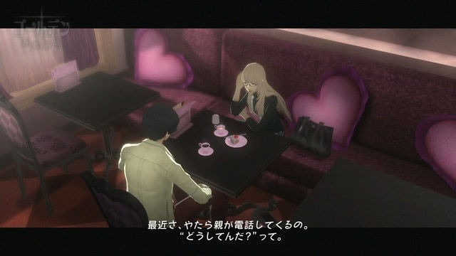 Catherine Playstation 3 | 17