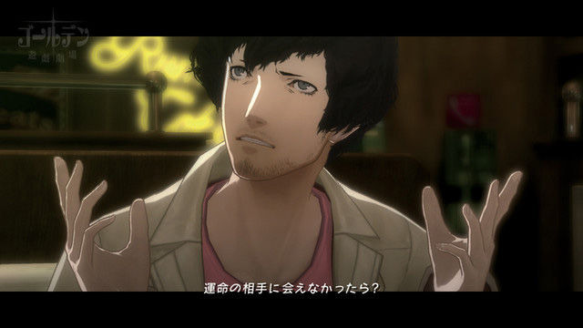 Catherine Playstation 3 | 8