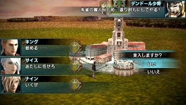 Final Fantasy Type-0 Playstation Portable | 19