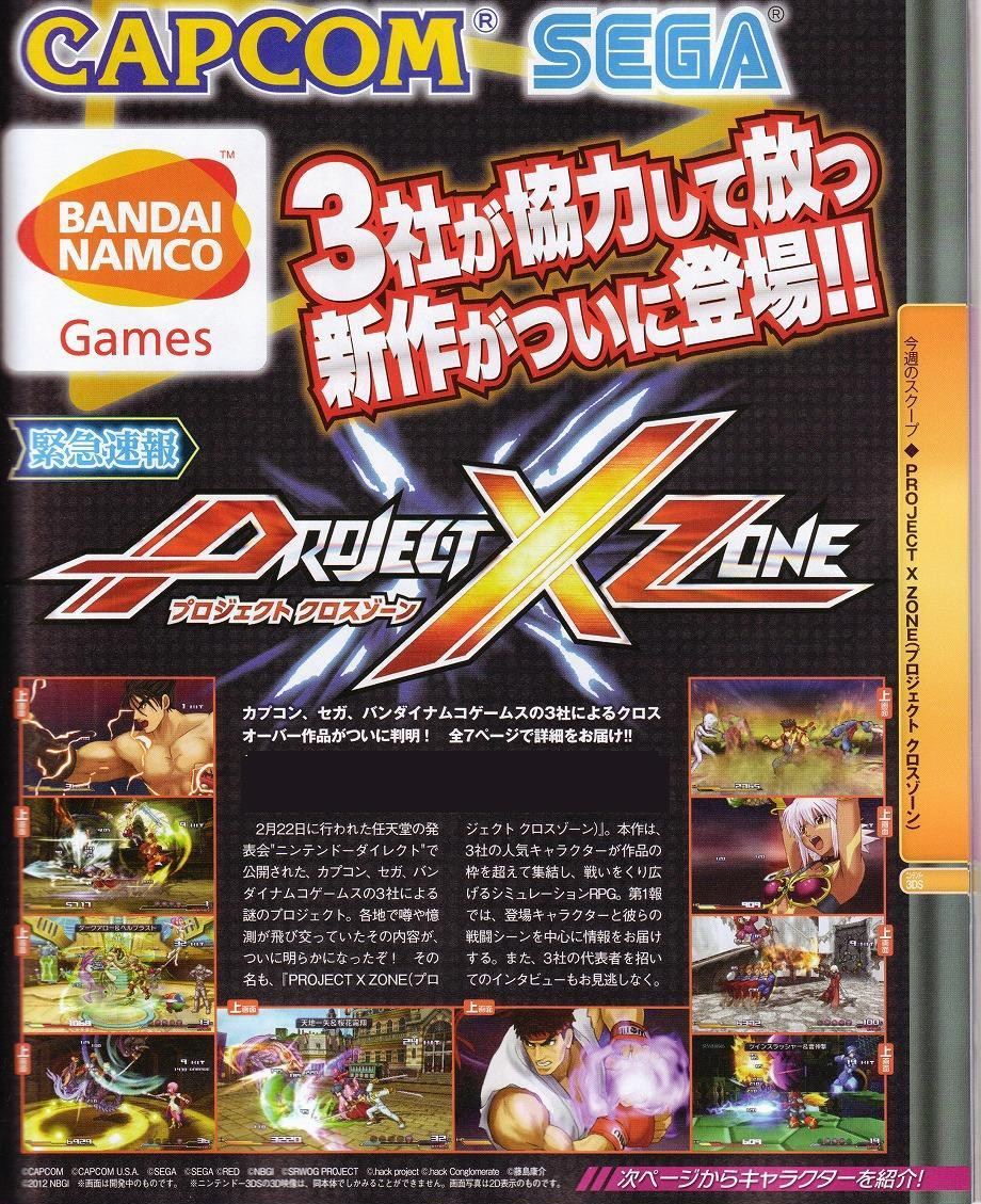 Project X Zone Nintendo 3DS   3