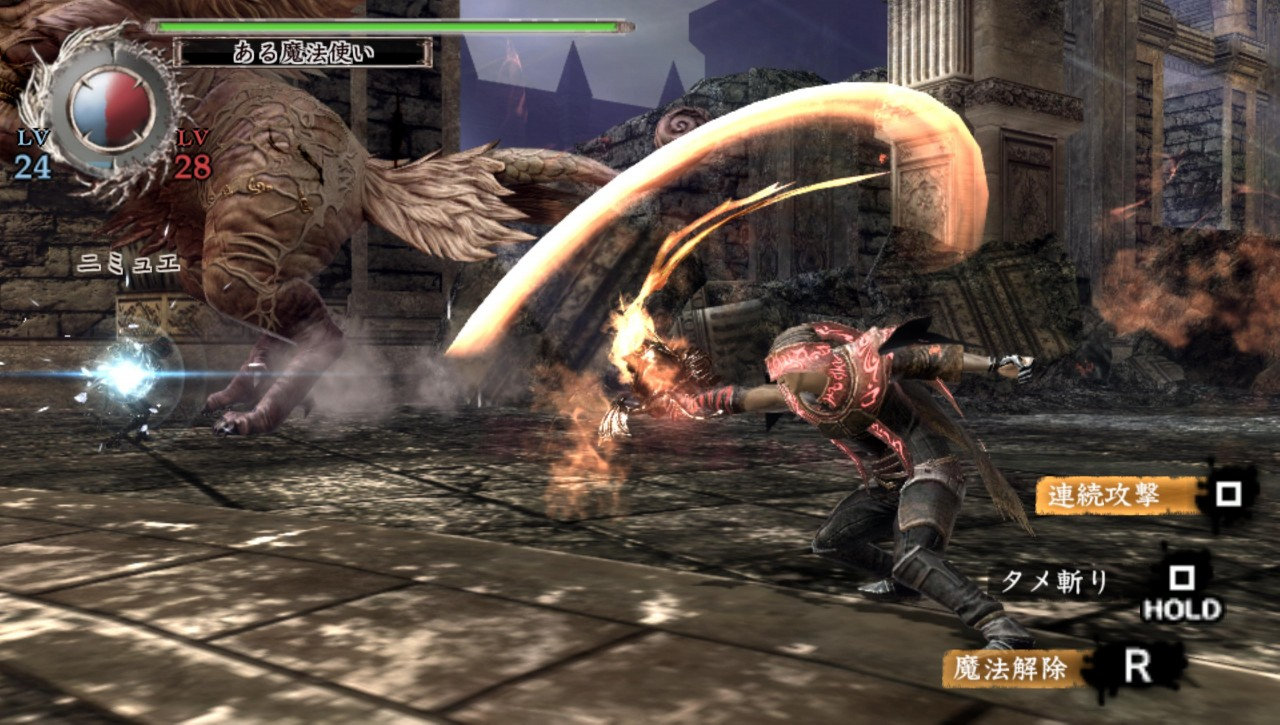 Soul Sacrifice Next Generation Portable | 11