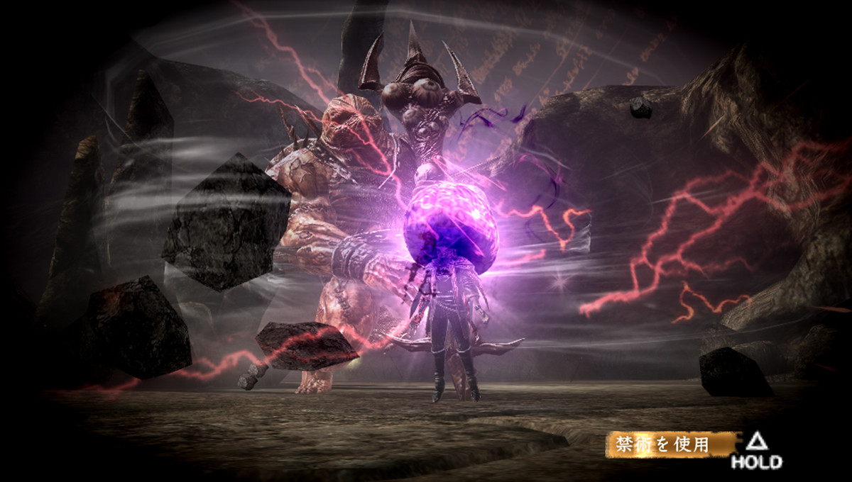 Soul Sacrifice Next Generation Portable | 15